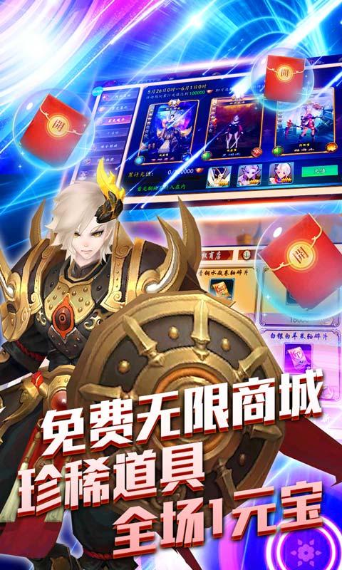神域天堂(免费无限版)游戏截图5