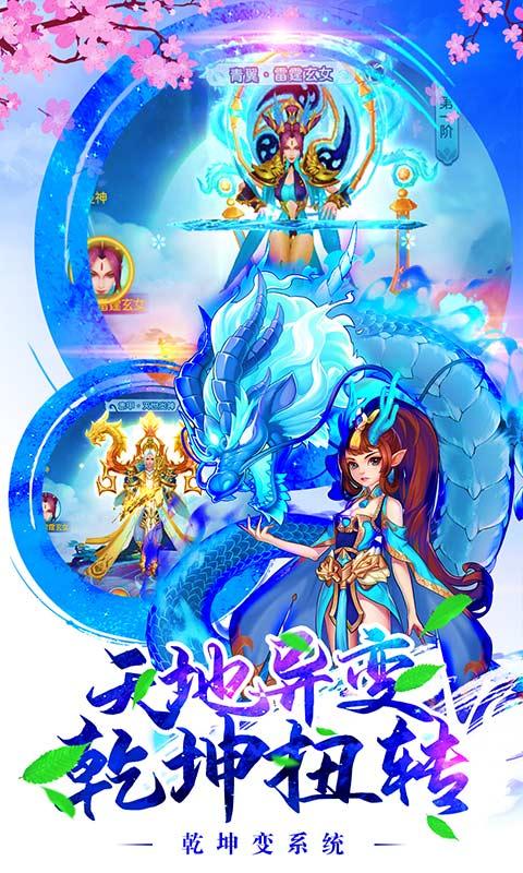剑魂之怒(送千元真充)游戏截图2
