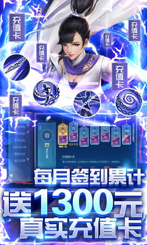 魔君(无限充值卡)游戏截图3