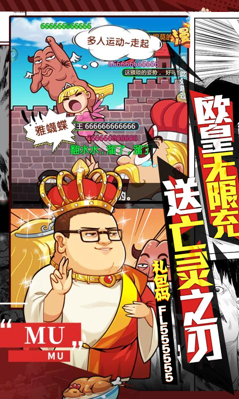漫斗纪元(送GM外挂)游戏截图5