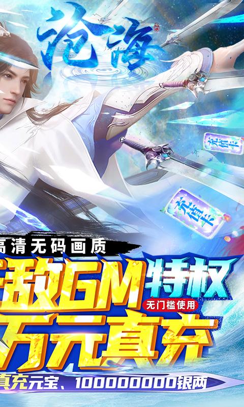 沧海Online(GM送万充)游戏截图2