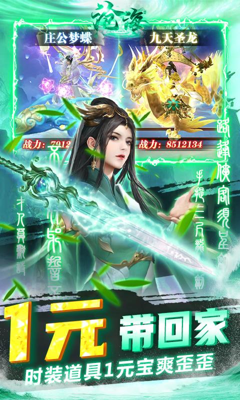 沧海Online(GM送万充)游戏截图3