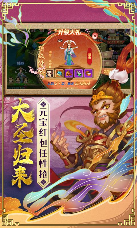 西游记口袋版(梦幻回合)(4折)