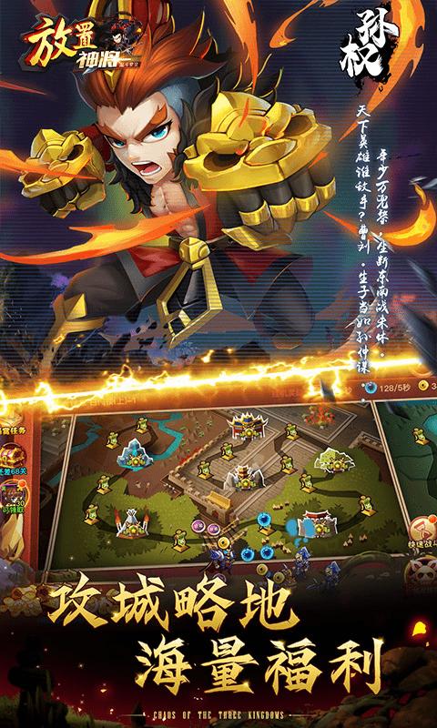 乱斗堂2(三国神将百抽)游戏截图5