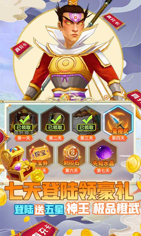 幻想大乱斗(送10000充值)游戏截图3