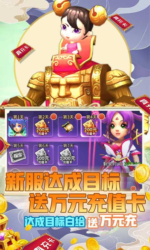 幻想大乱斗(送10000充值)游戏截图4