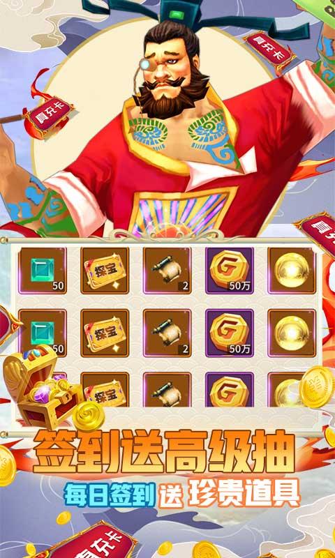 幻想大乱斗(送10000充值)游戏截图5