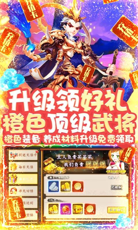 恋三国(免费当托)游戏截图5