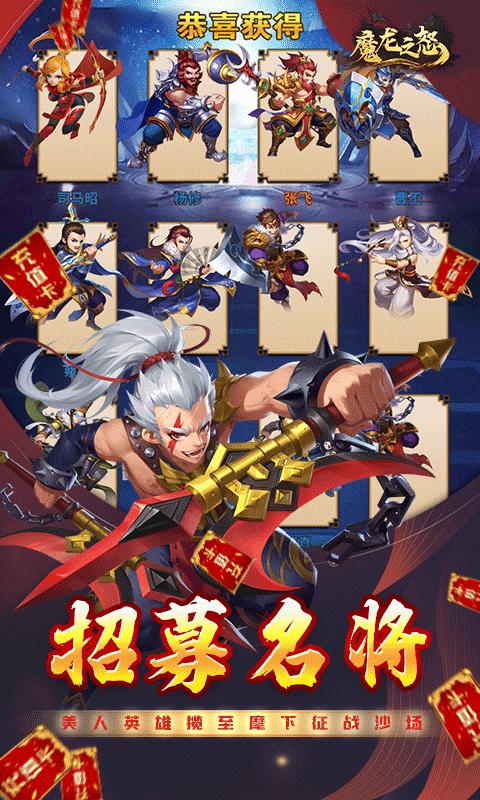 魔龙之怒(GM无限送充)游戏截图5