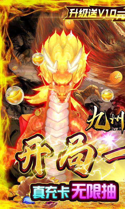 九州王朝(超V高爆)游戏截图1
