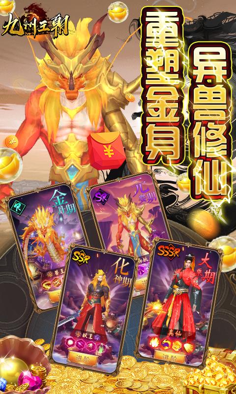 九州王朝(超V高爆)游戏截图3