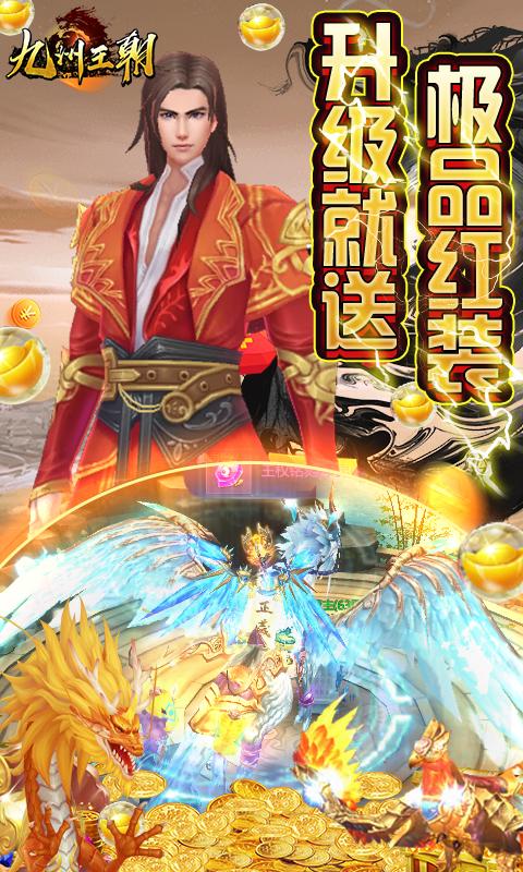 九州王朝(超V高爆)游戏截图5