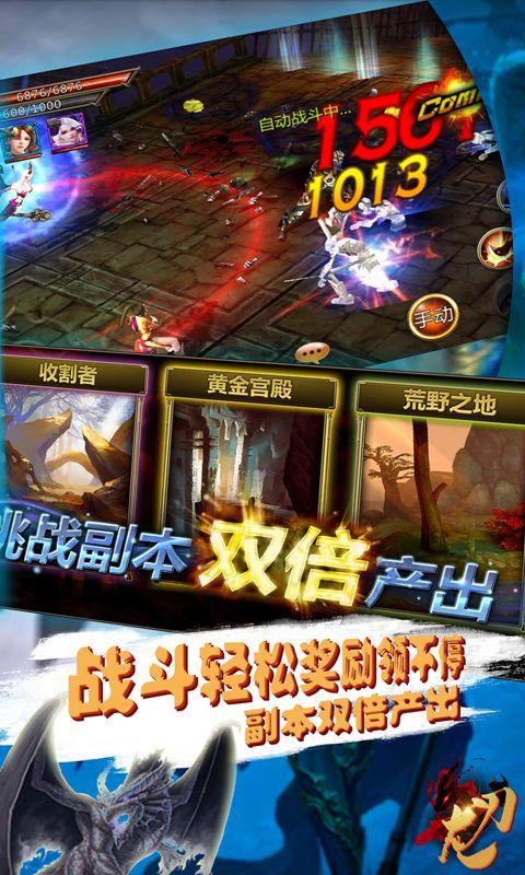 龙刃(超爽福利)游戏截图4