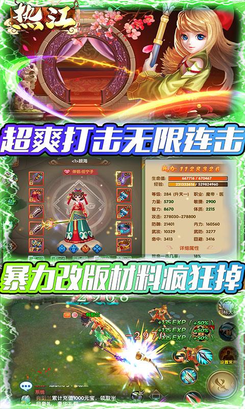 热江(送5K真充)