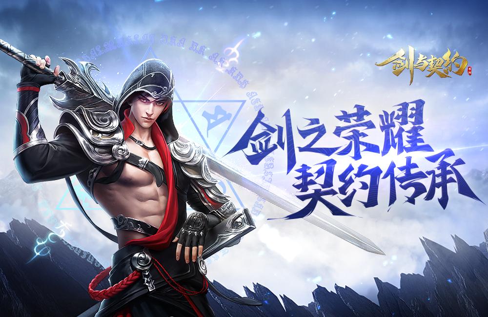 次世代东方幻想大世界《剑与契约》2021/6/11 10:00首发