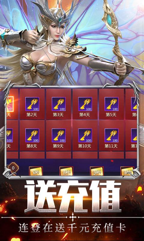 仙魔神迹(登录送千元)(4折)