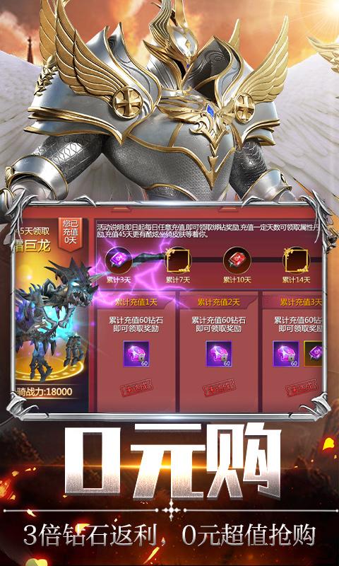 仙魔神迹(登录送千元)