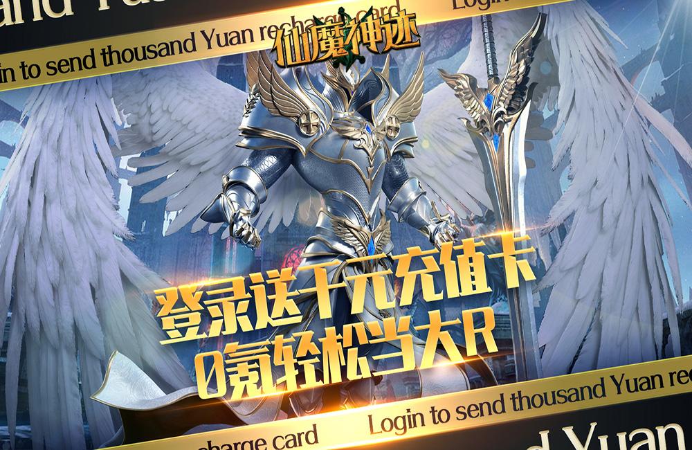 全新魔幻MMO手游《仙魔神迹(登录送千元)》2021/6/14 10:00首发