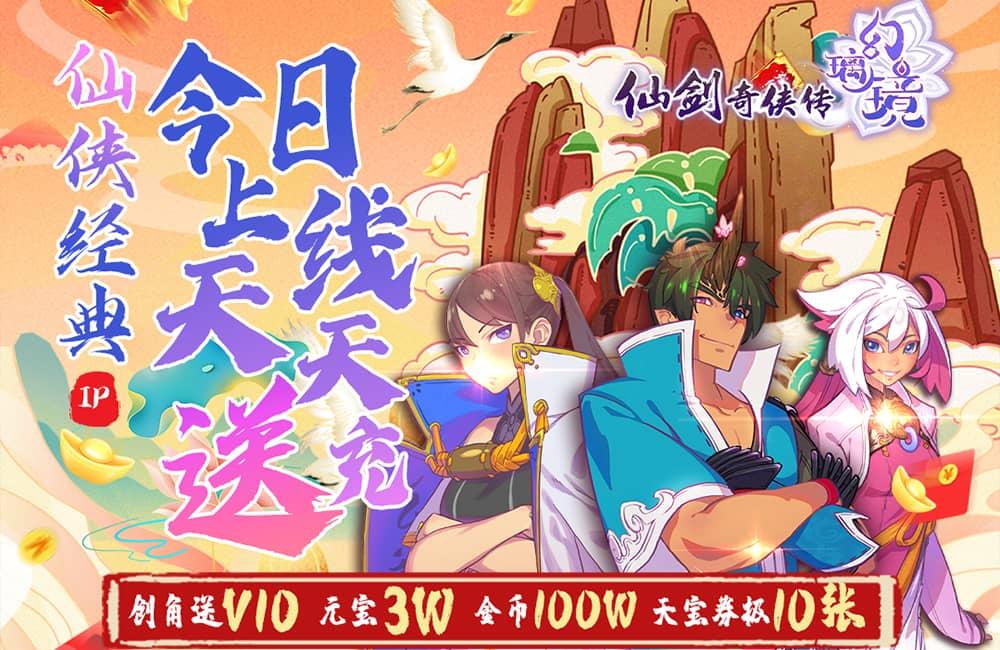 【仙剑奇侠传幻璃镜】线下长期活动
