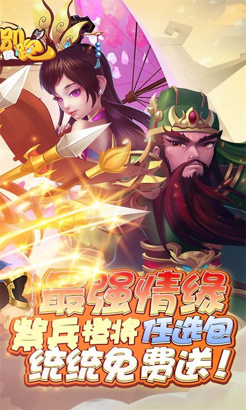 曹操别跑(无限商城)游戏截图2