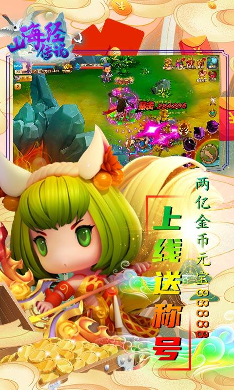 山海经传说(商城特权版)
