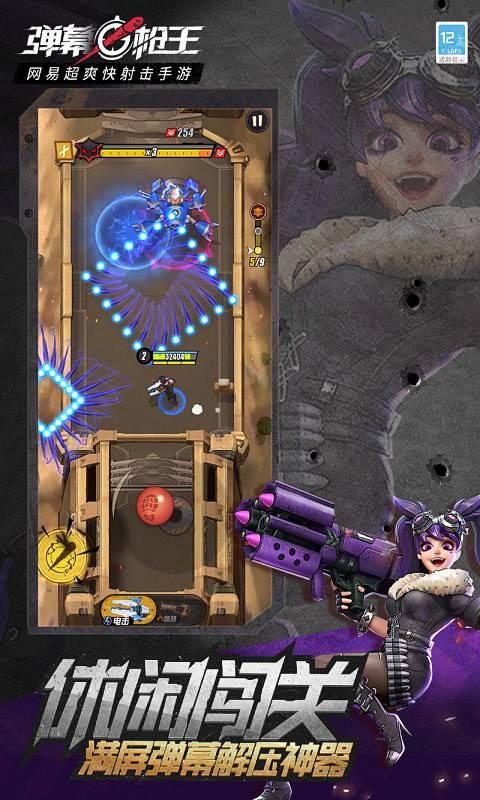 弹幕枪王游戏截图3