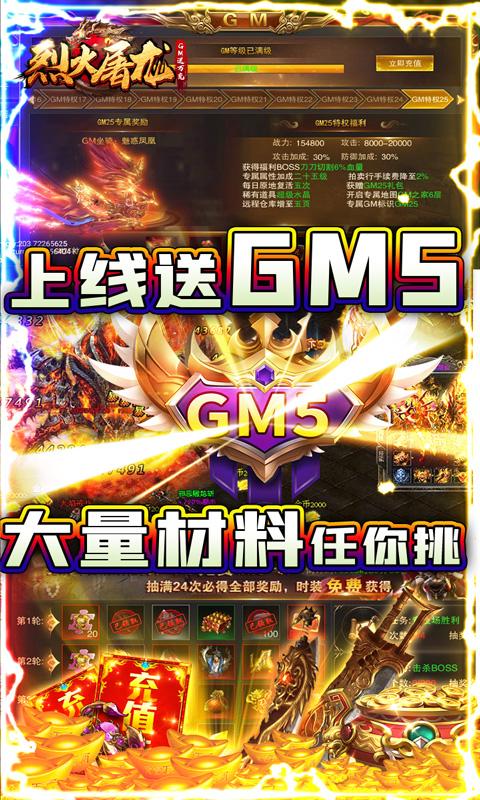 烈火屠龙(GM送万充)