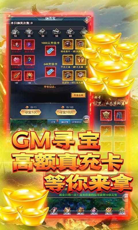 天魔录(GM无敌特权)