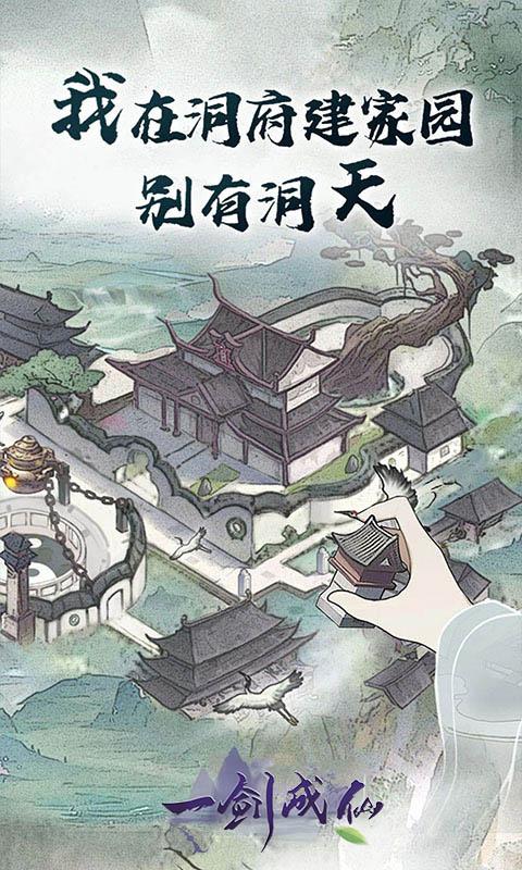 一剑成仙(文字修仙)(3.5折)