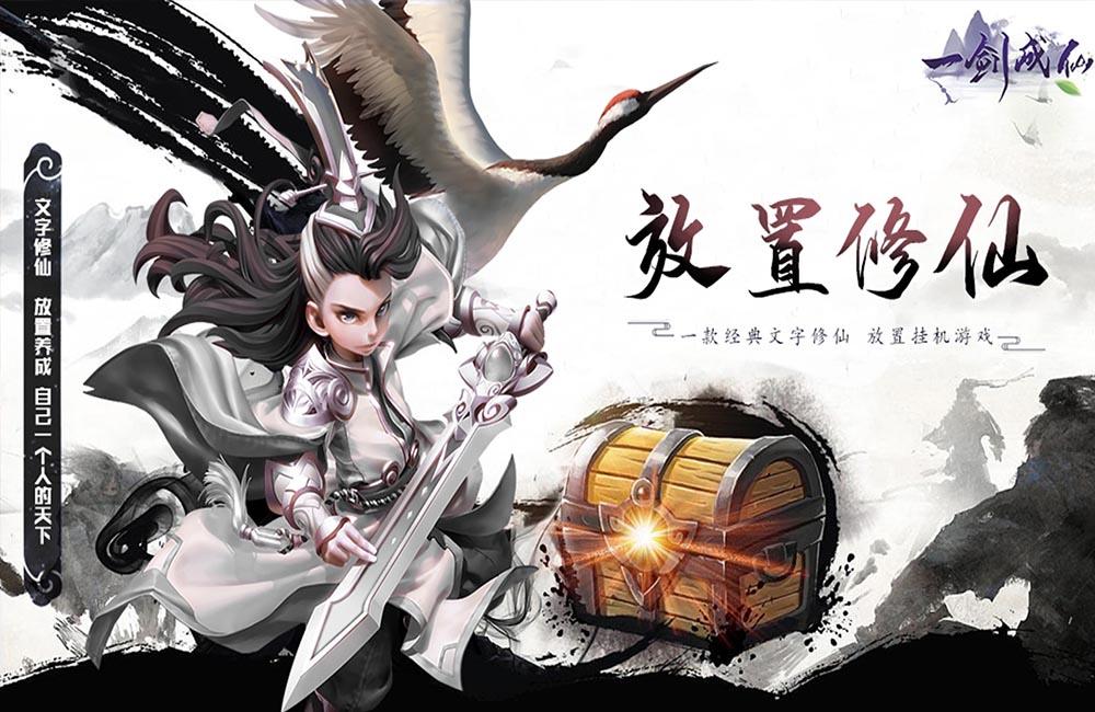 撼动整个修真界的历程《一剑成仙(文字修仙)》2021/6/17 0:00首发