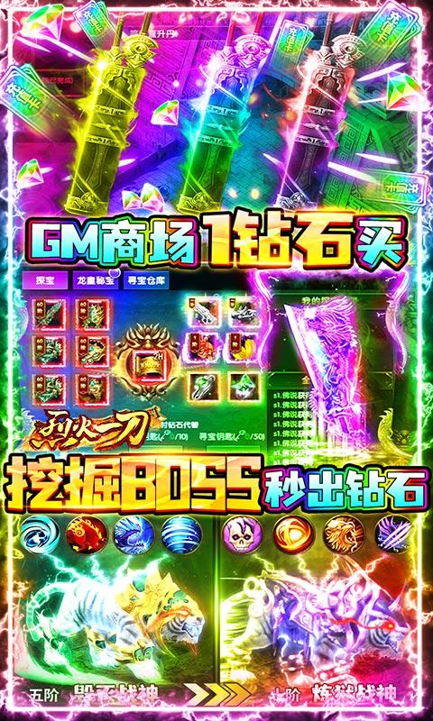 烈火一刀(0氪GM版)