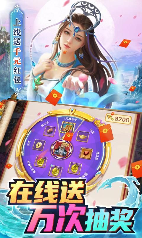 九州仙缘(爆充送万抽)游戏截图3