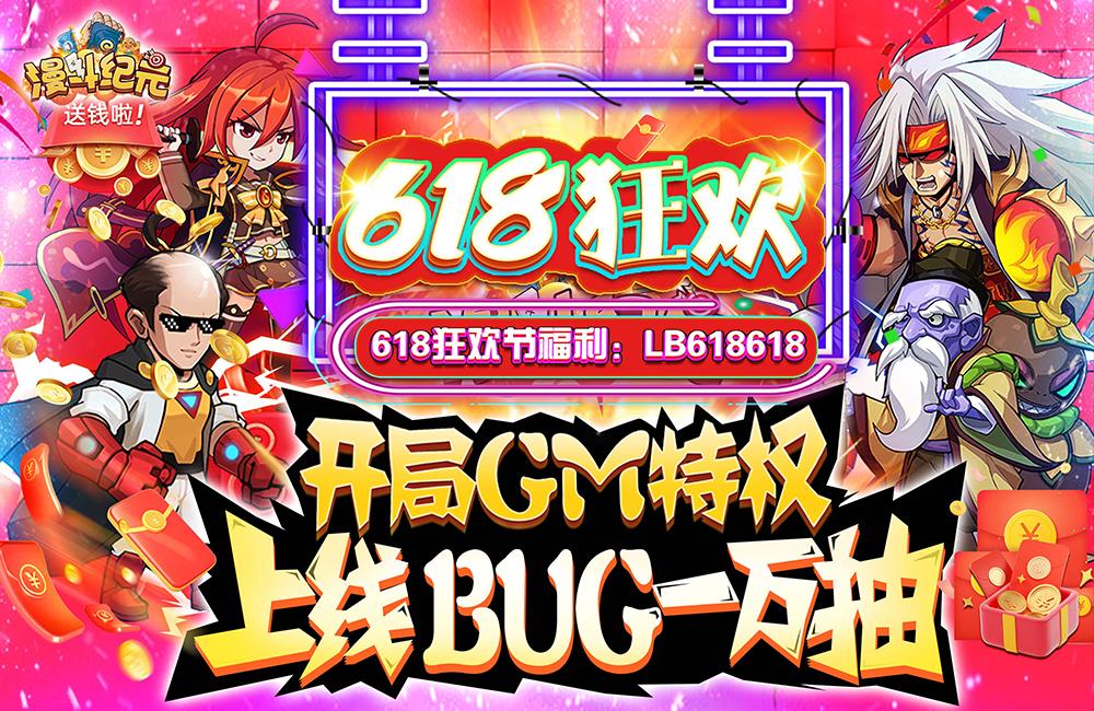 全明星魔性激斗放置《漫斗纪元(送GM外挂)》2021/6/5 10:00首发