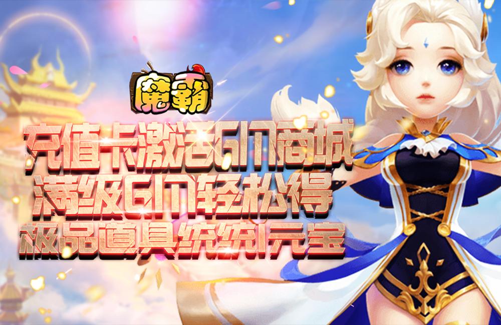 【魔霸】7.17-7.23周末限时线下活动爱趣版