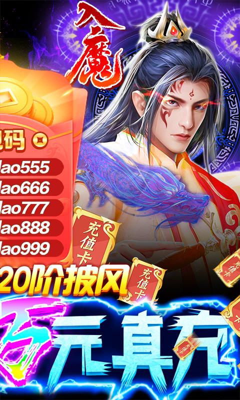 剑心吟(0氪十万真充)游戏截图2