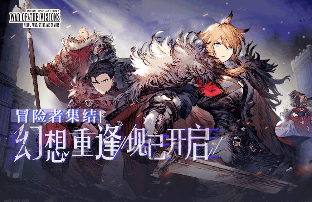「最终幻想」正统传承新作《最终幻想:勇气启示录 幻影战争》2021/6/23 10:00首发