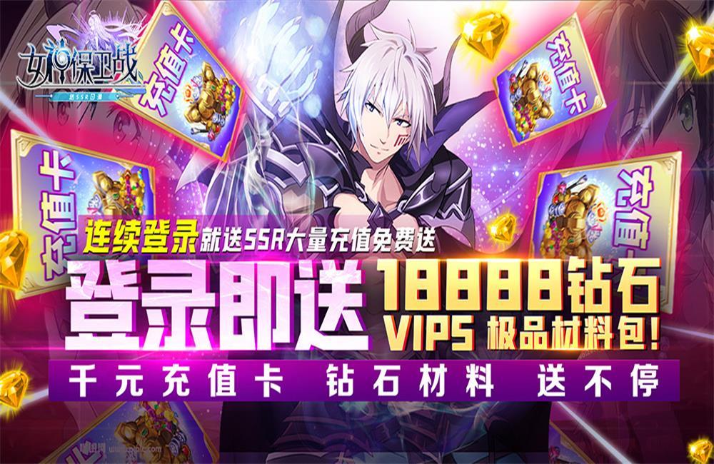 全新的培养二次元《女神保卫战(送SSR日漫)》2021/6/24 9:00首发