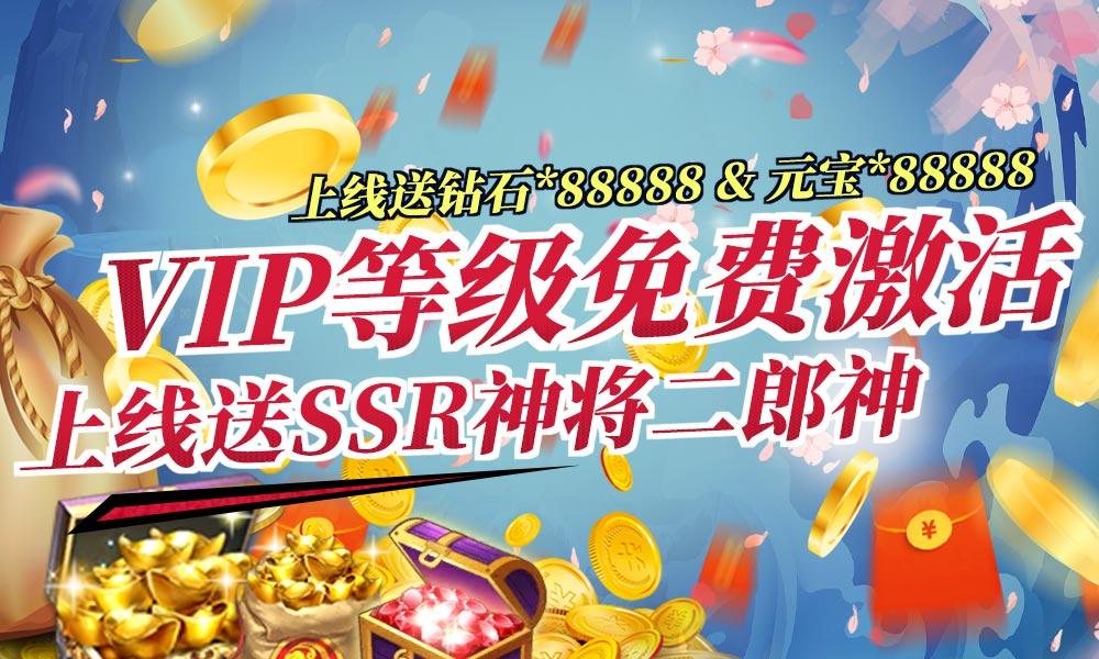 中国古典名著《西游记》背景的放置《山海创世录(送万元充值)》2021/6/23 8:00首发