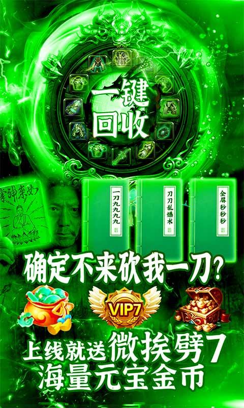 热血之怒(单职业高爆版)(3.8折)