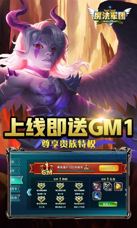 魔法军团(GM万元真充)