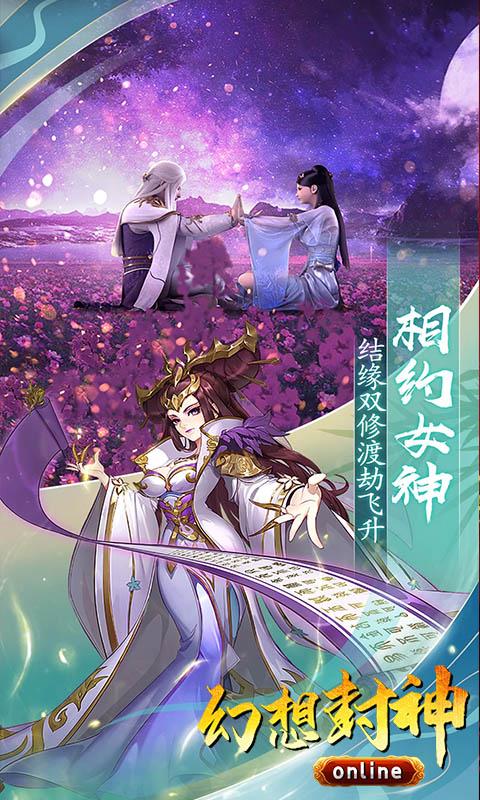 幻想封神online(仙魔时代)(4折)