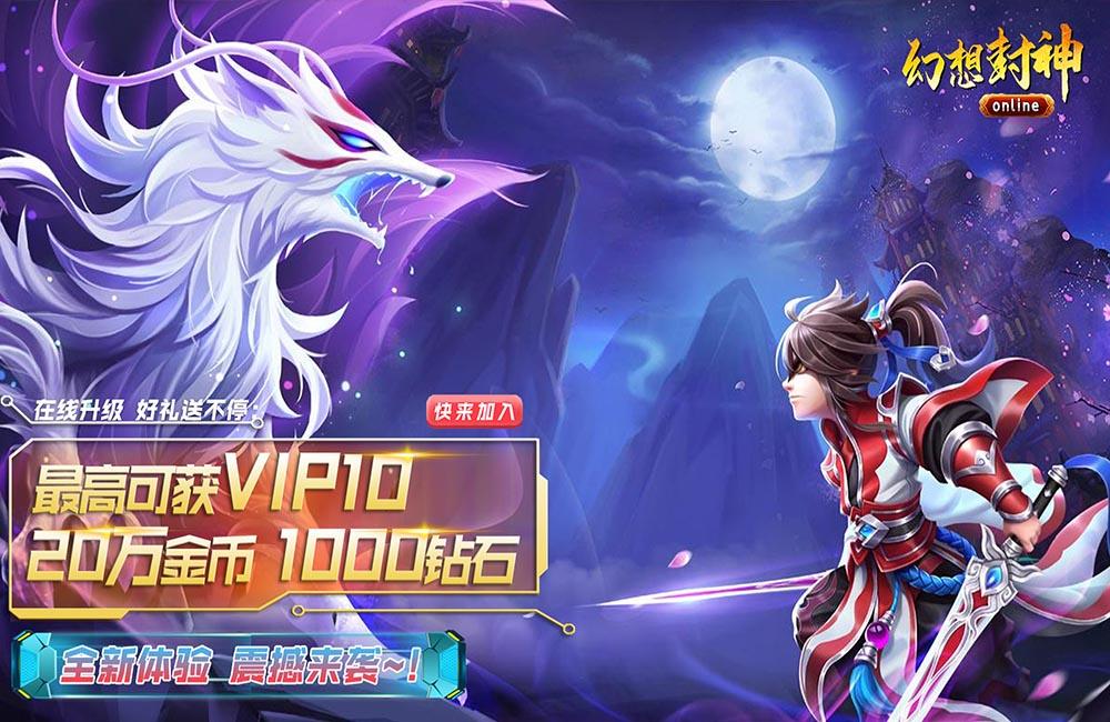 仙侠风格动作类RPG手游《幻想封神online(仙魔时代)》2021/6/25 0:00首发