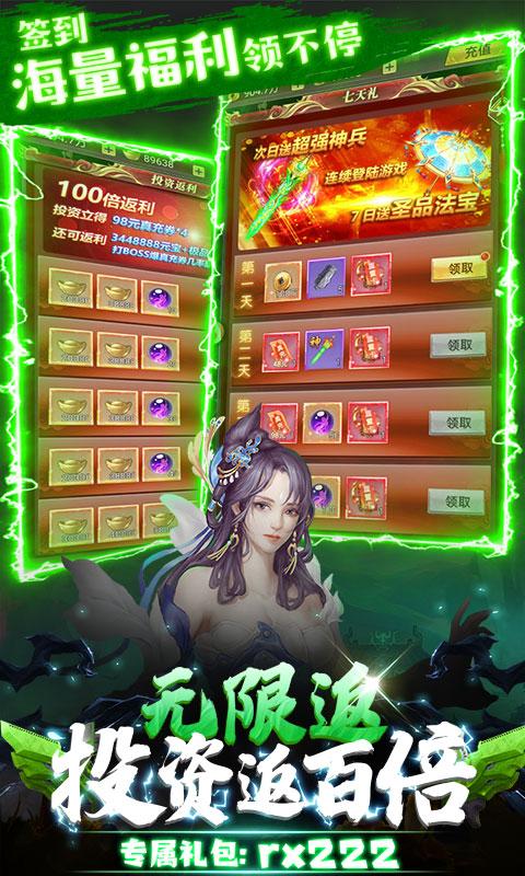热血修仙(无尽爆真充)游戏截图3