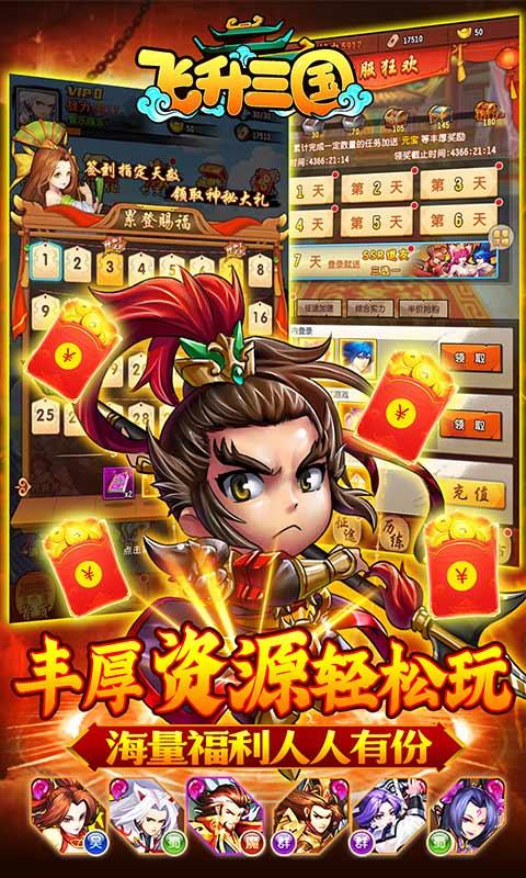 飞升三国(百将争霸)(3.8折)