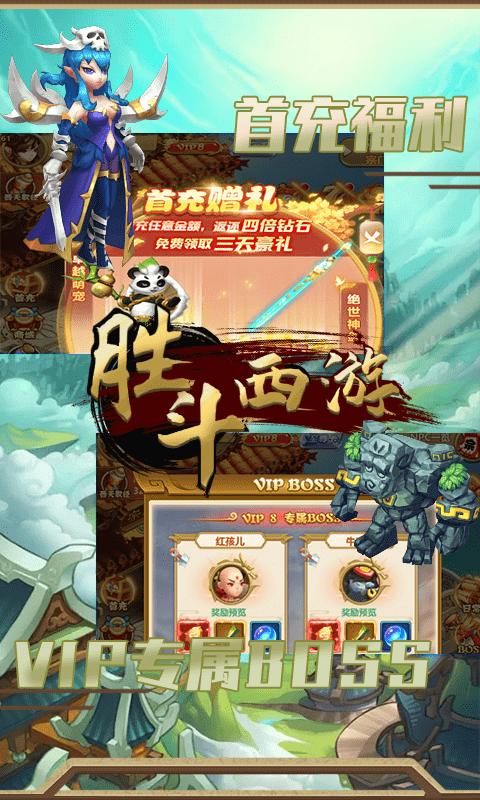 胜斗西游(送百元红包)