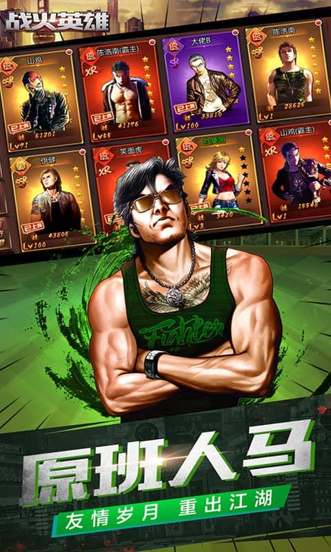 战火英雄(高返版)游戏截图2