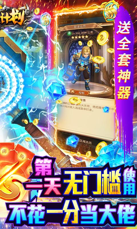 英雄计划(BUG抽悟空)游戏截图2