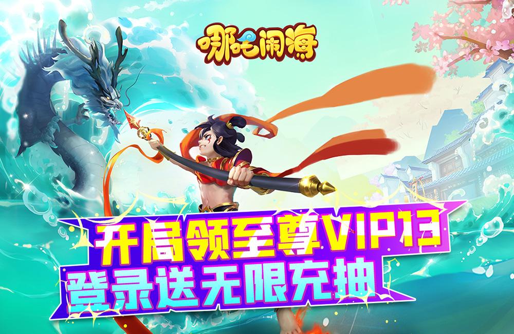 【哪吒闹海】10.8-10.10限时专题活动