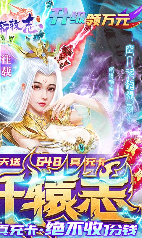 剑仙轩辕志(0氪领万充)游戏截图2