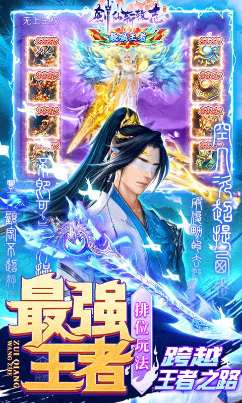 剑仙轩辕志(0氪领万充)游戏截图3